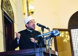 بدء مؤتمر المجلس الأعلى للشئون الإسلامية