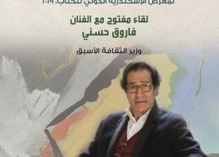 غدا.. فاروق حسني في لقاء مفتوح مع جماهير معرض إسكندرية للكتاب