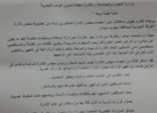استقالات جماعية بالغرفة التجارية بجنوب سيناء اعتراضا على سياسة نائب رئيس مجلس الإدارة