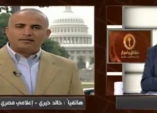 إعلامي بواشنطن: تضارب في الإدارة الأمريكية حول التعامل مع أزمة سوريا