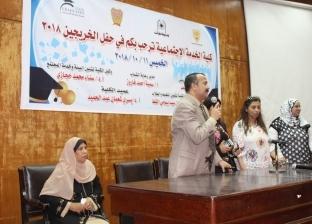 كلية الخدمة الاجتماعية في جامعة حلوان تحتفل بتخريج دفعة جديدة