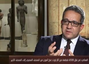 وزير الآثار: دخول المتحف المصري مجانا غدا.. واكتشاف جديد بالأقصر السبت