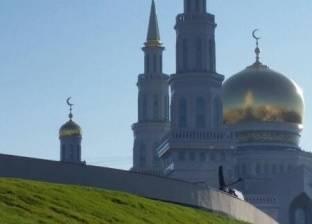 """بالتزامن مع وقفة عرفات.. بدء مراسم افتتاح """"الجامع الكبير"""" في موسكو"""