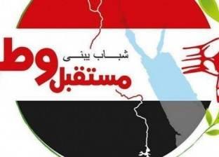 """""""مستقبل وطن"""" ينظم فعاليات خيرية في 15 محافظة"""