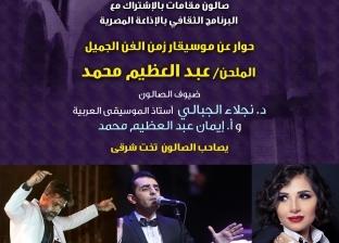 """الخميس.. مشوار الموسيقار عبد العظيم محمد في """"قصر بشتاك"""""""