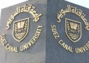 """جامعة قناة السويس تنظم """"بنك المعرفة ودور المكتبات الرقمية"""" 28 مارس"""