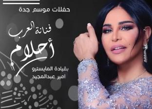 30 أغسطس.. أحلام تحيي حفلا غنائيا بملتقى الأدباء