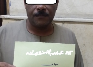 ضبط مقاول هارب من حكم غرامة بـ3.4 مليون جنيه في دار السلام بالقاهرة