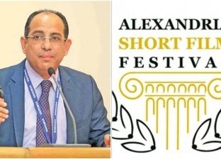 مهرجان الإسكندرية للفيلم القصير يوجه الشكر لمستشار وزير الثقافة