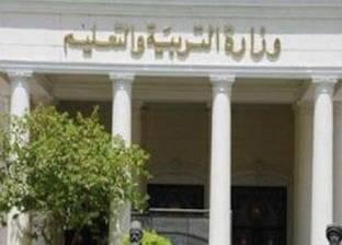 """""""الوطن"""" تنشر جداول امتحانات المرحلة الإعدادية في أسيوط"""