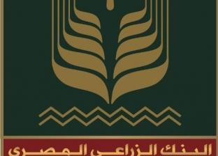 """ضوابط تمويل مشروعات المرأة المعيلة """"بنت مصر"""" من البنك الزراعي"""