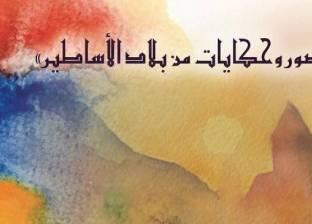 """غدا.. """"جاليري بيكاسو"""" بالزمالك يستضيف الدكتورة ريهام عفيفي"""