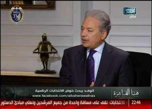عصام شيحة: الوفد لم يستعد جيدا للانتخابات..وفتح أبوابه للإخوان في 2011