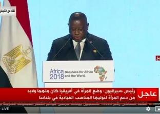 رئيس سيراليون: يجب إزالة العوائق في الاستثمار لأنه مستقبل إفريقيا