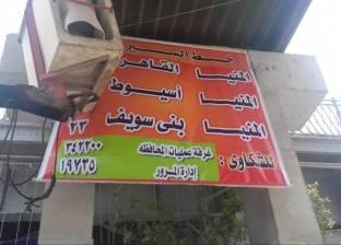 تعليق ملصقات بالتعريفة الجديدة في مواقف المنيا