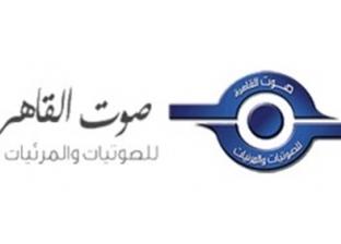 """إعادة توزيع 200 موظف بـ""""صوت القاهرة"""" على إدارات الشركة حسب الحاجة"""