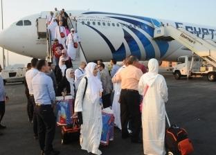 انتهاء جميع رحلات الحج عبر مطار القاهرة 30 أغسطس