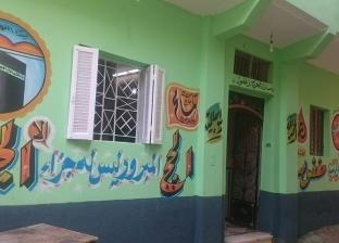«رجب» يرسم بيوت العائدين من الحج في قريته مجانا: «خطاط وبزكي عن شغلي»