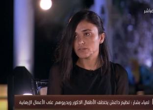 """فتاة إيزيدية: """"أمراء داعش تناوبوا على اغتصابي وبيعي خلال سنة و8 أشهر"""""""