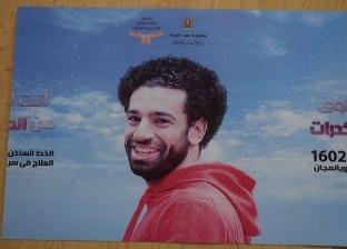 """""""مكافحة الإدمان"""": 400% زيادة في اتصالات الخط الساخن بسبب محمد صلاح"""