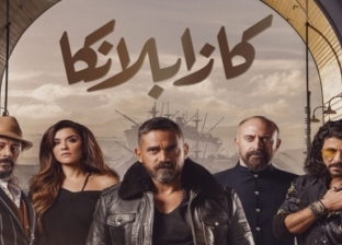 """""""كازابلانكا"""" يعود لصدارة إيرادات أفلام عيد الفطر بـ 72 مليون جنيه"""