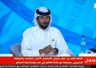 """ممثل ملك البحرين بـ""""شباب العالم"""": لا يحق لنا أن نعلم المصريين معنى السلام والتعايش"""