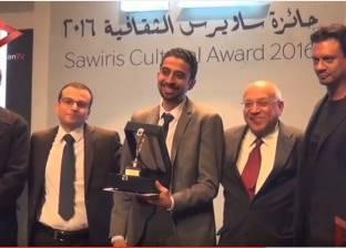 الفائزون في حفل جوائز ساويرس الثقافية