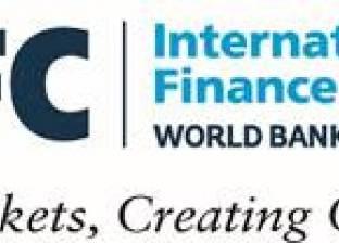 """""""التمويل الدولية"""": 26 تريليون دولار استثمارات تخدم المجتمعات بالعالم"""