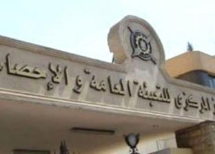 """""""الإحصاء"""": 16.6% ارتفاع في قيمة التبادل التجاري بين مصر ودول """"العشرين"""""""