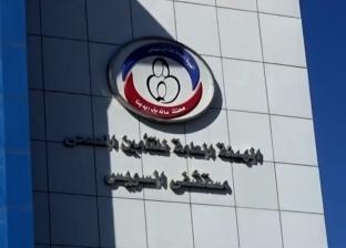 """""""صحة الإسماعيلية"""": 11 مستشفى ضمن التأمين الصحي الشامل بالمحافظة"""