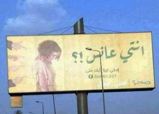 """مصممة إعلان """"إنتي عانس"""": اللوحات أظهرت الأذى النفسي الواقع على الفتيات"""