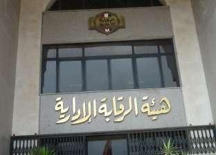 الرقابة الإدارية تكشف تفاصيل ضبط سكرتير حي بالإسكندرية: تقاضى رشوة 800 ألف جنيه