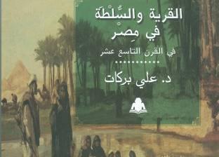 """""""هيئة الكتاب"""" تصدر """"القرية والسلطة في مصر في القرن التاسع عشر"""""""