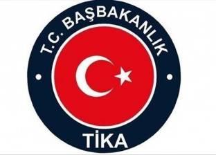 """""""تيكا"""" التركية تقدّم خدمات صحية لـ120 ألف إفريقي سنويا"""