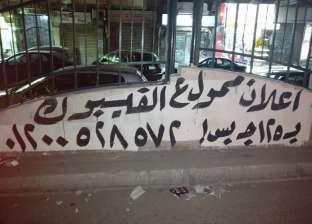 """""""الإسكندرية"""" تزيل الإعلانات المخالفة وتفرض غرامات مالية على أصحابها"""