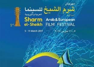 اليوم.. عرض 4 أفلام روائية طويلة و3 قصيرة فى «شرم الشيخ للسينما العربية والأوروبية»