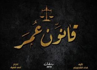 """حمادة هلال ينشر بوستر مسلسل """"قانون عمر"""".. إخراج أحمد شفيق"""