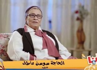 بالفيديو| خاطبة تحكي عن أغرب حالة زواج: «جالي عريس عمره 84 سنة»