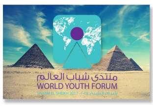 جدول فعاليات اليوم الثالث لمنتدى شباب العالم