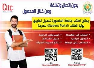 جامعة المنصورة تطلق تطبيق بوابة الطالب للدخول على الخدمات الإلكترونية