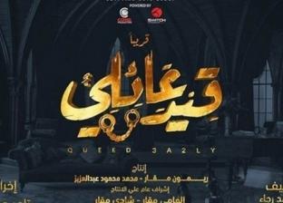 عرض أول.. مسلسلات جديدة قبل حلول شهر رمضان بـ40 يومًا