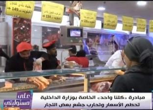 """أحمد موسي يثمن مبادرة الداخلية """"كلنا واحد"""": """"محدش هيسمح برفع الأسعار"""""""