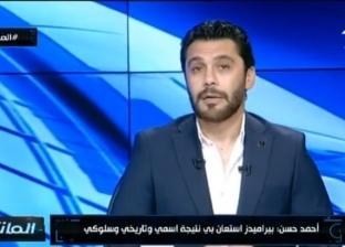 """أحمد حسن: """"تعرضنا لإهانات وعايزين رجالة تواجهنا مش لجان إلكترونية"""""""