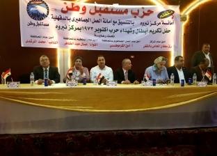 """أمانة """"مستقبل وطن"""" في """"نبروه"""" تكرم جنود وأسر شهداء حرب أكتوبر"""