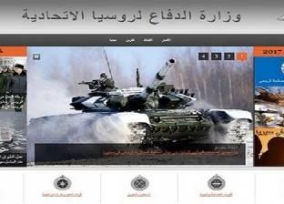 انطلاق النسخة العربية لموقع وزارة الدفاع الروسية