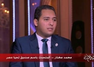 """متحدث صندوق """"تحيا مصر"""": أعداد السيدات بالسجون قلت بسبب مبادرة الرئيس"""