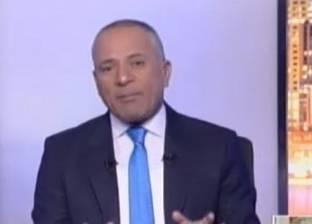 """أحمد موسى مطالبا بإعادة مباراة الأهلي بسبب """"التحكيم"""": """"اشمعنى الزمالك"""""""