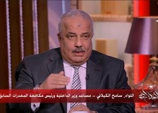 مساعد وزير الداخلية السابق: «الاستروكس» أخطر من «الحشيش والبانجو»