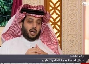 """تركي آل الشيخ: سباق """"الفورمولا إي"""" سيحقق 300 مليار ريال عوائد للسعودية"""