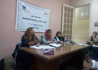 السبت.. حلقة نقاشية حول رؤية مؤتمر المرأة العاملة في مقترح قانون العمل